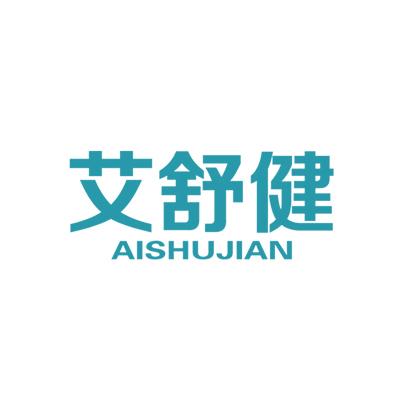 艾舒健AISHUJIAN