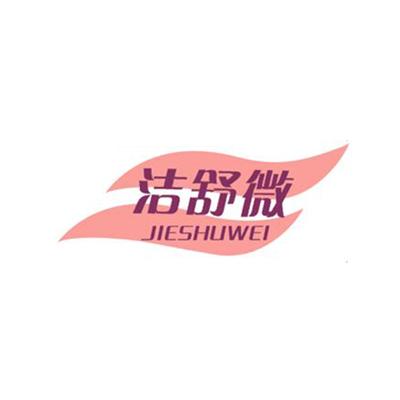 洁舒微+JIESHUWEI