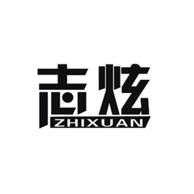 志炫+ZHIXUAN
