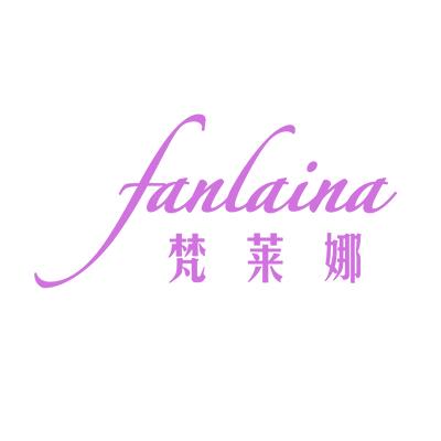 梵莱娜FANLAINA