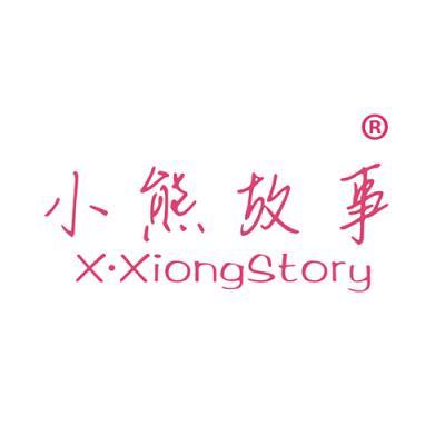 小熊故事 X•XIONG STORY