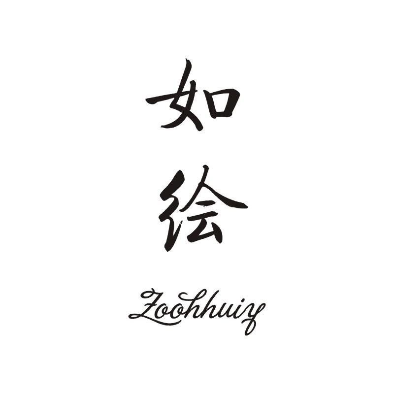 如绘 ZOOHHUIY