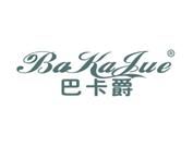 巴卡爵BAKAJUE