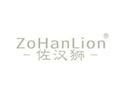 佐汉狮ZOHANLION标转