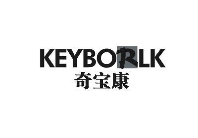 奇宝康 KEYBORLK