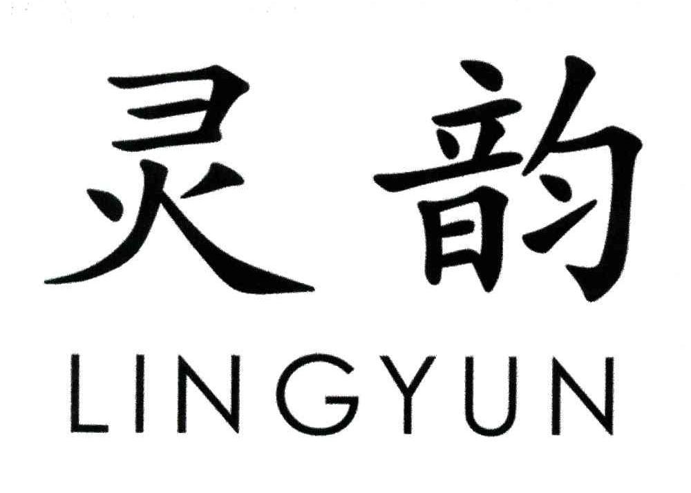 灵韵;LINGYUN