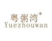 粤粥湾YUEZHOUWAN