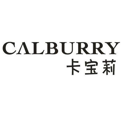 卡宝莉 CALBURRY
