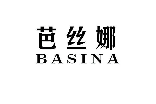 芭丝娜 BASINA
