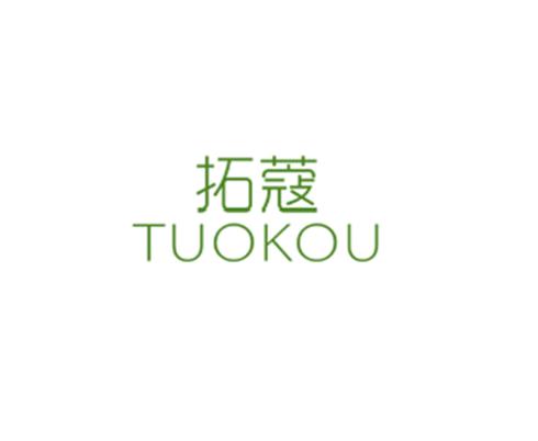 拓蔻 TUOKOU