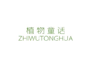 植物童话 ZHIWUTONGHUA
