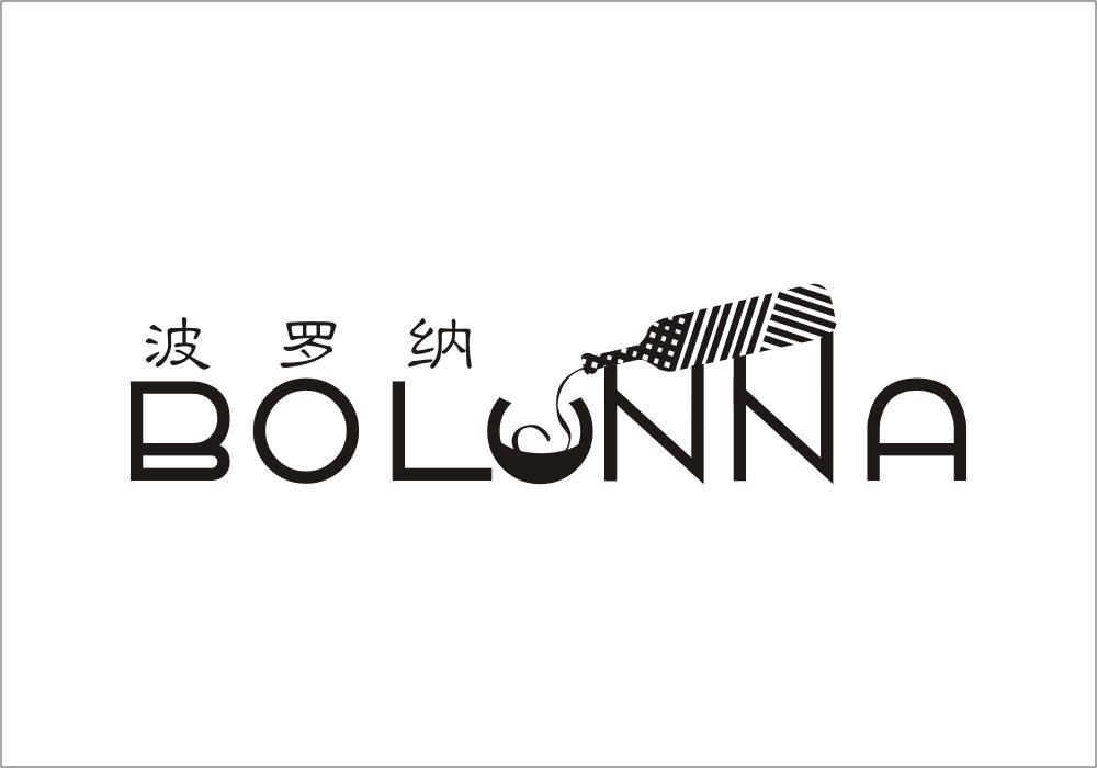波罗纳 BOLONNA