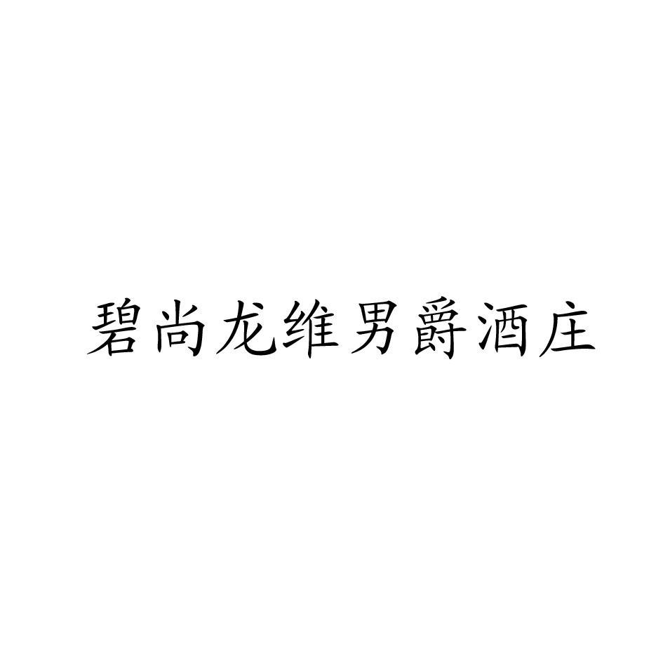 碧尚龙维男爵酒庄