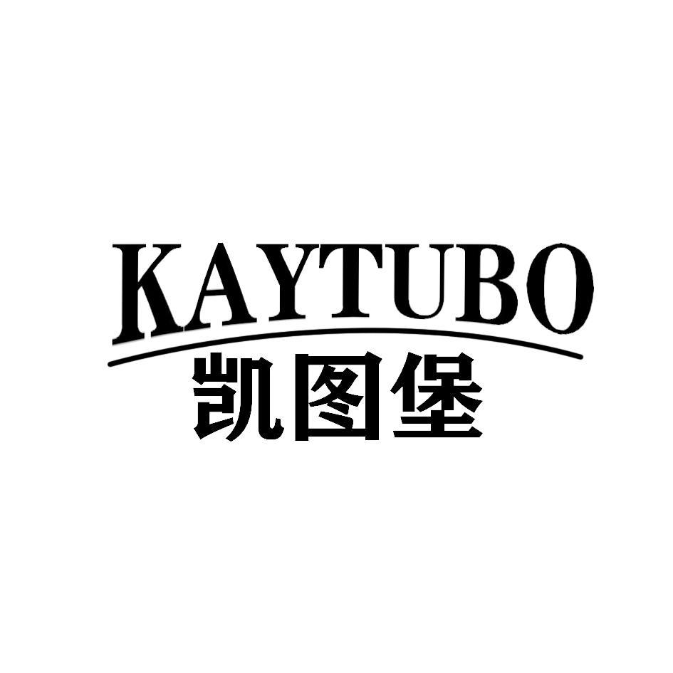 凯图堡 KAYTUBO