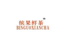 缤果鲜茶BINGUOXIANCHA