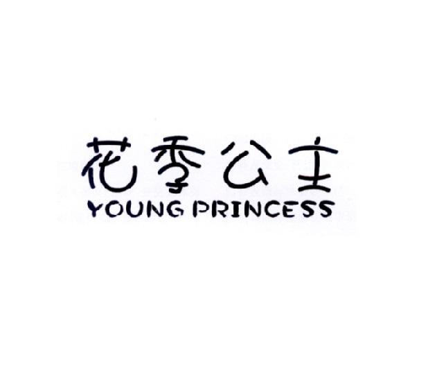 花季公主 YOUNG PRINCESS
