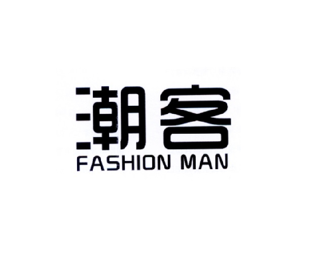 潮客 FASHION MAN