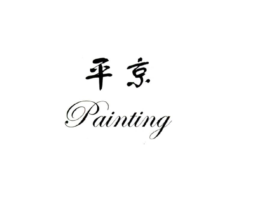 平京 PAINTING