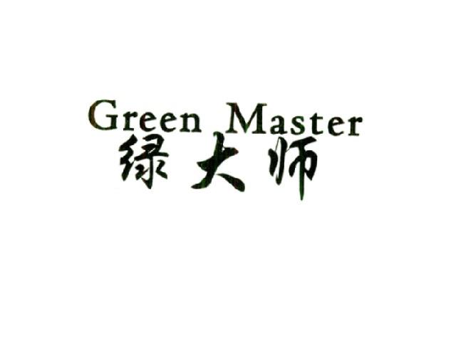 绿大师 GREEN MASTER