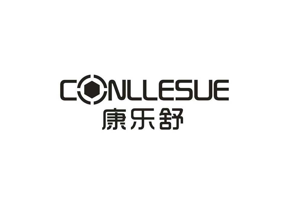 康乐舒 CONLLESUE