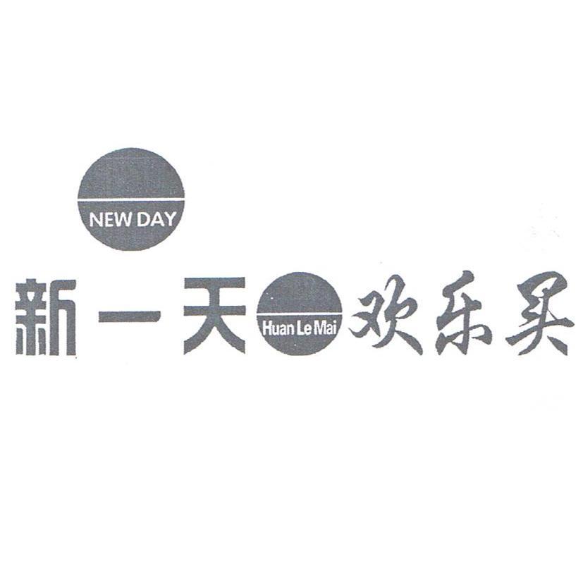 新一天欢乐买 NEW DAY HUANLEMAI