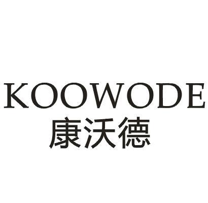 康沃德 KOOWODE