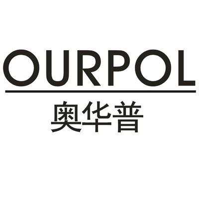 奥华普 OURPOL
