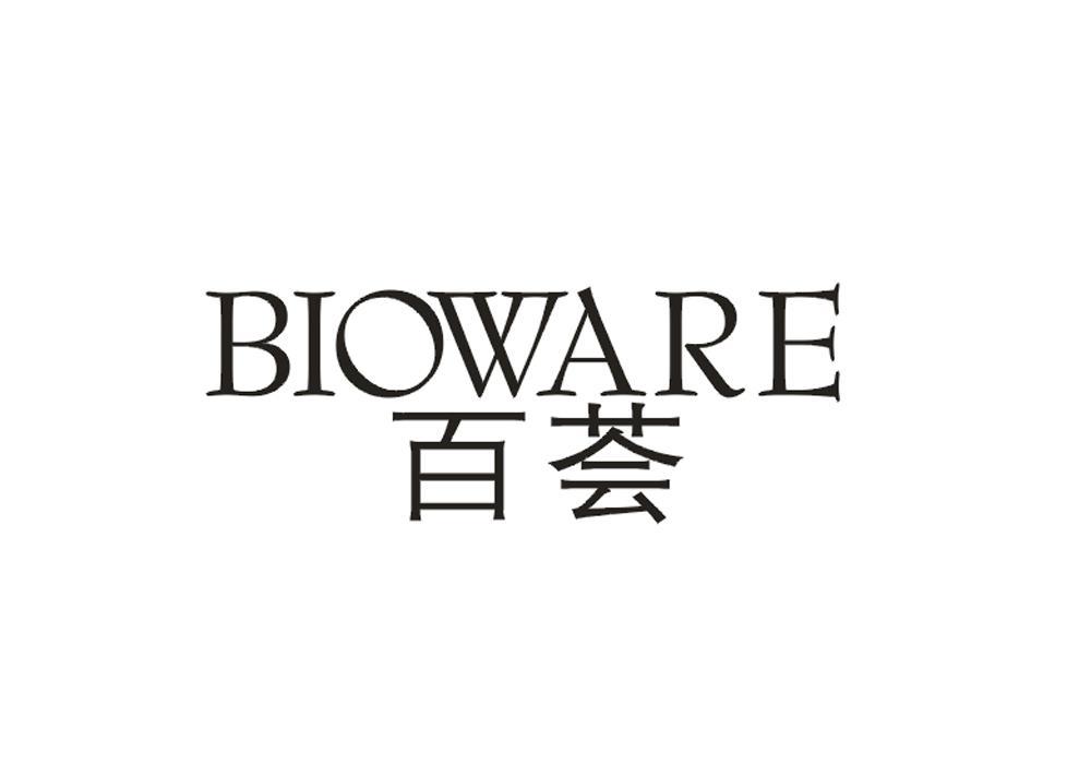 百荟 BIOWARE