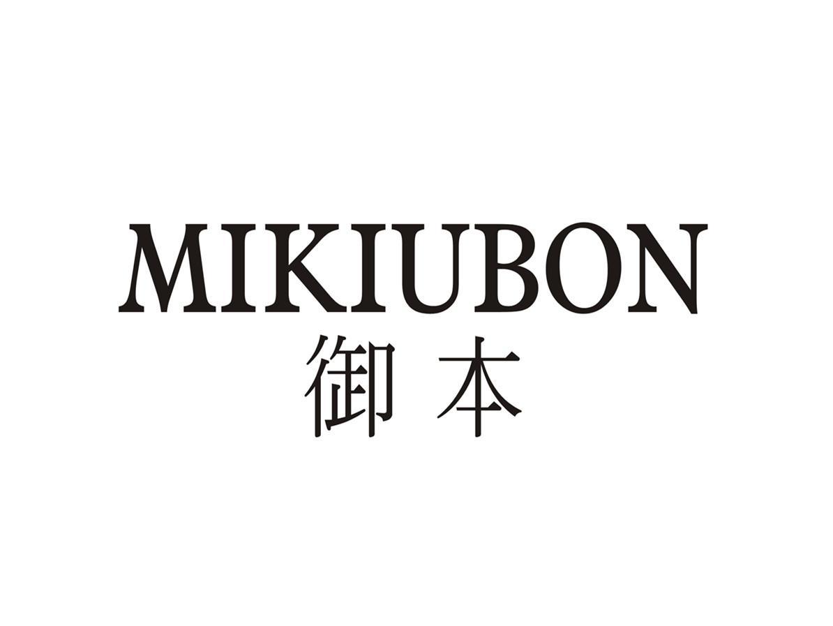 御本  MIKIUBON