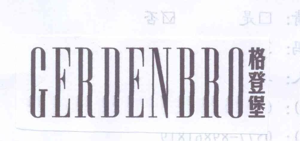 格登堡 GERDENBRO