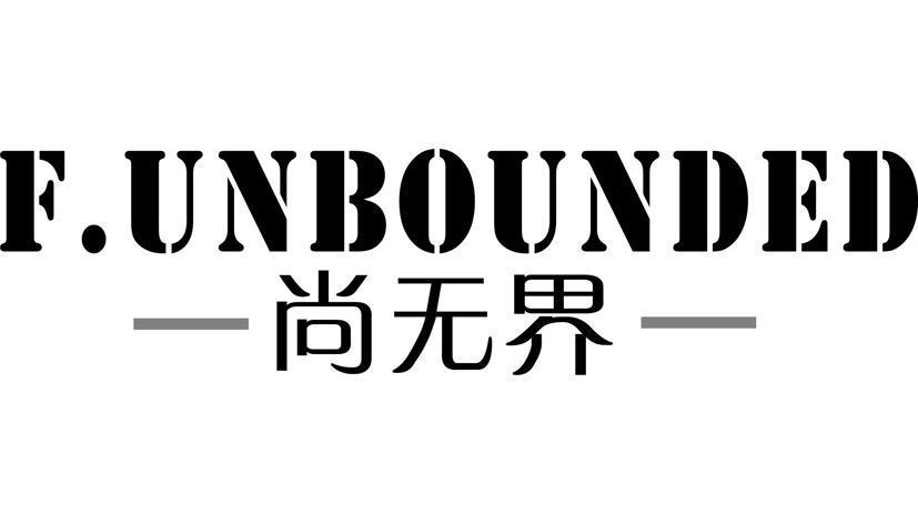 尚无界 F.UNBOUNDED