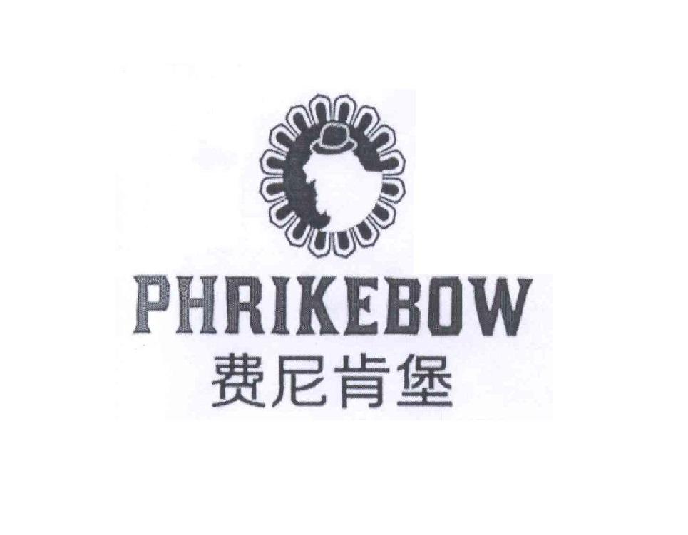 费尼肯堡 PHRIKEBOW