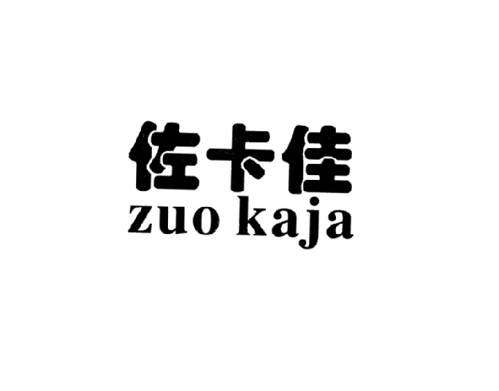 佐卡佳 ZUO KAJA
