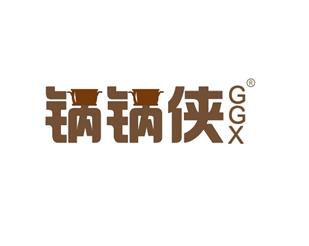 锅锅侠GGX
