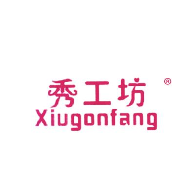 秀工坊 XIUGONFANG