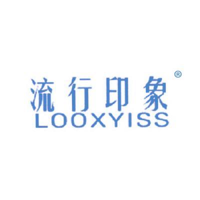流行印象 LOOXYISS