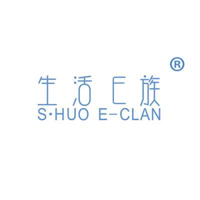 生活E族 S•HUO E-CLAN